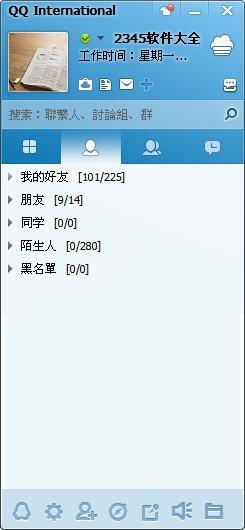 腾讯QQ International(QQ国际版)下载