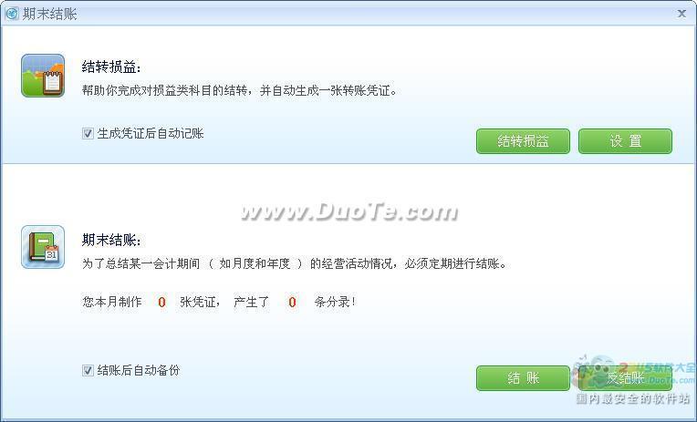 易桥财务软件下载