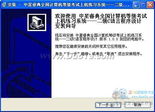 中星睿典全国计算机等级考试模拟系统(二级C  )下载
