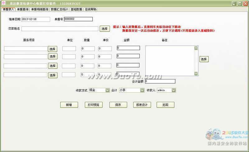 易达教育培训学校收据打印软件下载