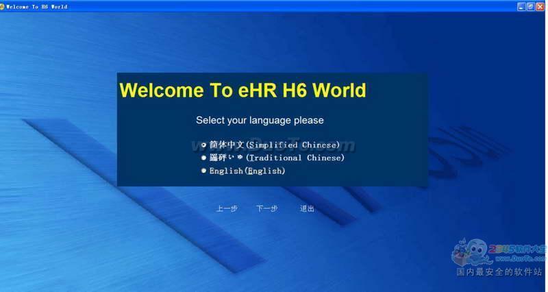 昊昌人力资源管理系统H6下载