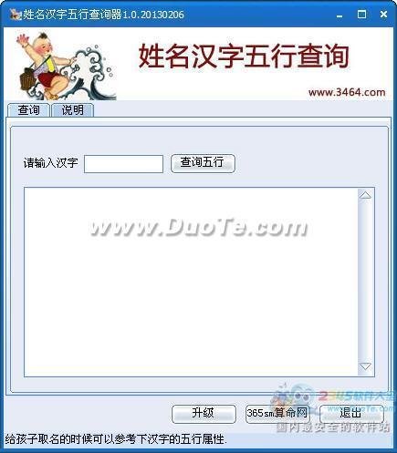 姓名汉字五行查询器下载