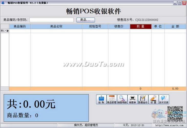 畅销POS收银软件下载