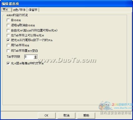 SI Object Browser 64位 (数据库开发工具)下载