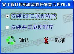 富士通DPK2080E打印机驱动下载