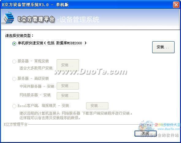 E立方客户关系管理系统下载