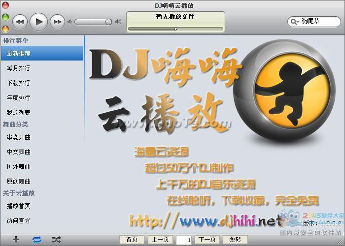 dj嗨嗨云播放下载