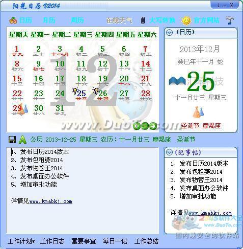 阳光日历2014下载