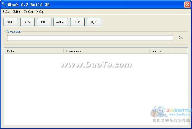 uHash (文件效验工具)下载