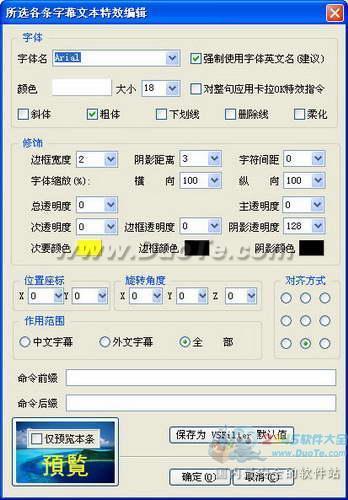 SrtEdit (电影字幕编辑器)下载