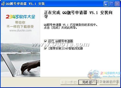 QQ靓号申请器下载