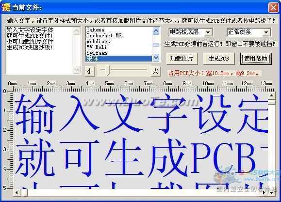 文字图片转PCB软件下载