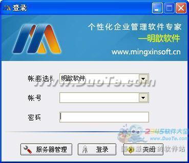 服装品检管理软件 明歆M17下载