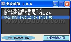 快乐校准·北京时间对时器下载