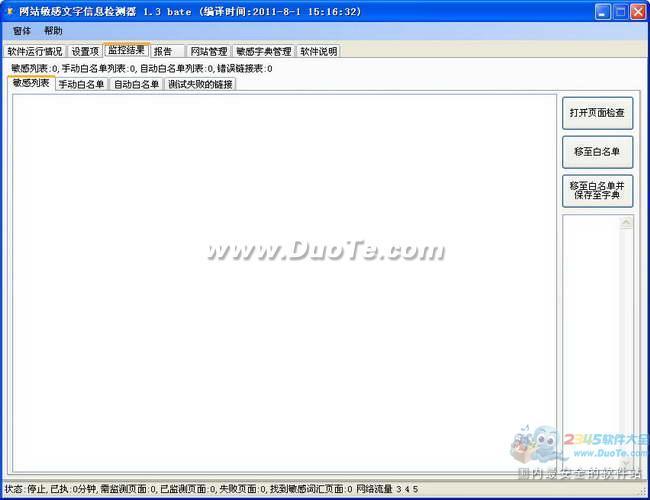 网站敏感信息检测器下载