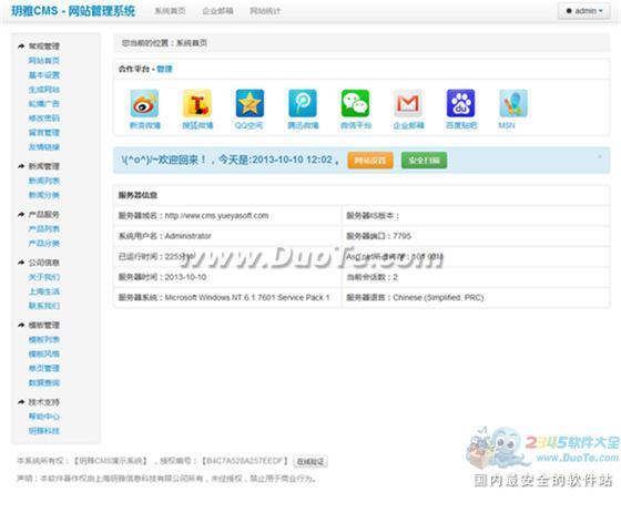 玥雅CMS网站信息管理系统下载