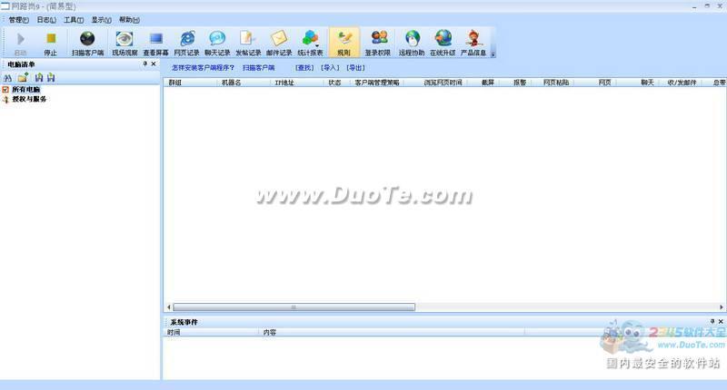 网路岗9代局域网监控软件下载
