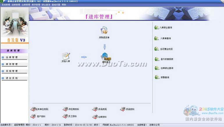 鼎商企业管理软件下载