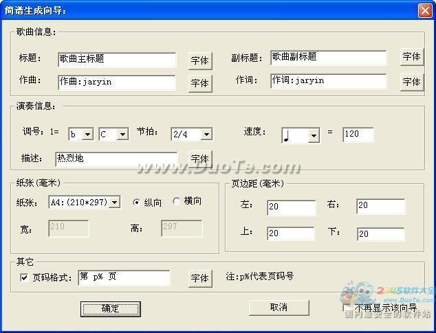 佳音简谱编辑软件下载