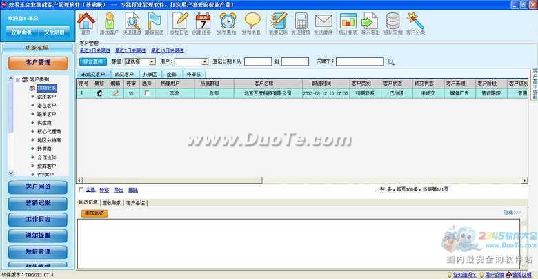 效易王客户管理软件 2013下载