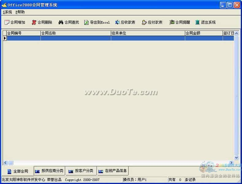 Office2000合同管理系统下载