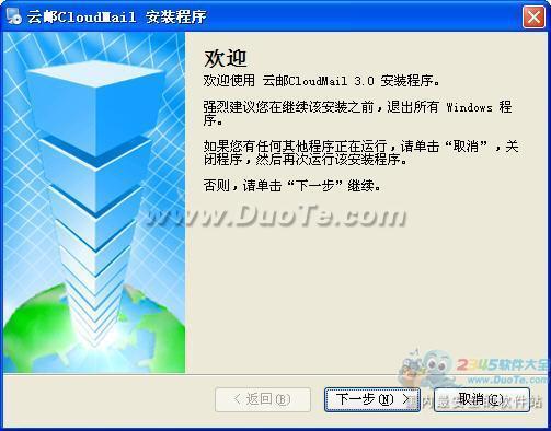 云邮 cloudmail下载