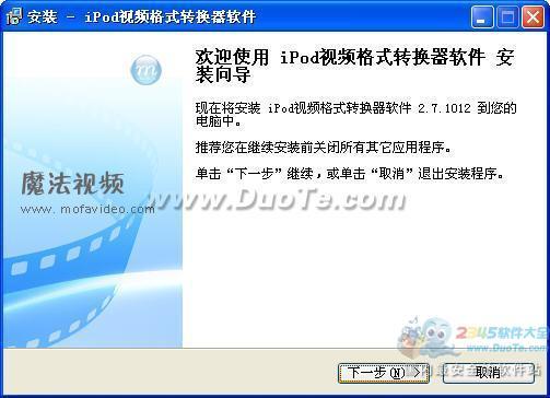 魔法iPod视频格式转换器软件下载