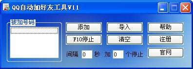 QQ自动加好友工具下载