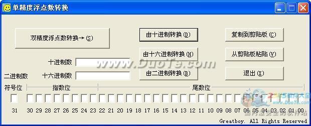 单精度浮点数转换器下载
