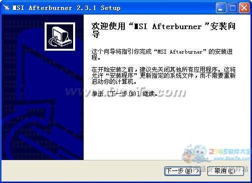 MSIAfterburner (微星显卡超频软件)下载