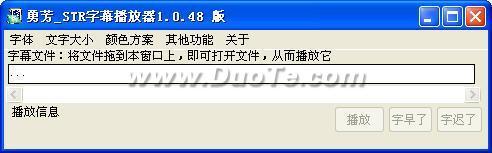 勇芳SRT字幕播放器下载