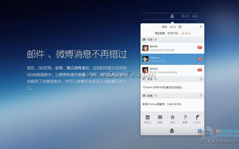 騰訊QQ 蘋果版(QQ for Mac)下載