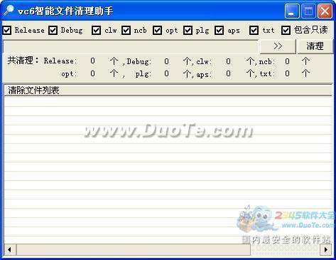 vc6智能文件清理助手下载