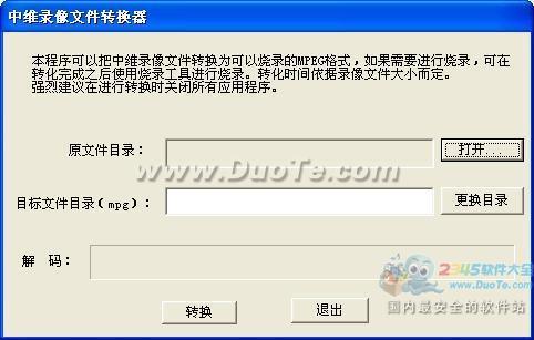 中维录像文件转换器下载