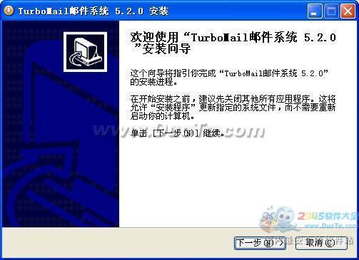 TurboMail邮件系统 for windows下载