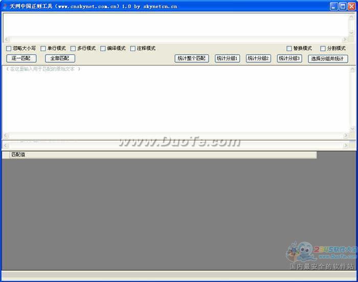 天网中国正则工具下载