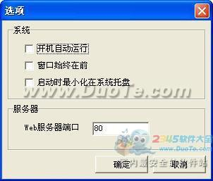 HostShaper (Web带宽整形师)下载