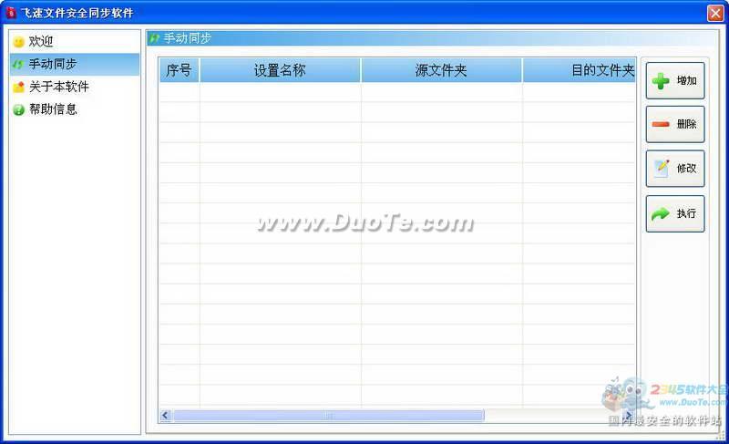 飞速文件安全同步软件免费版下载