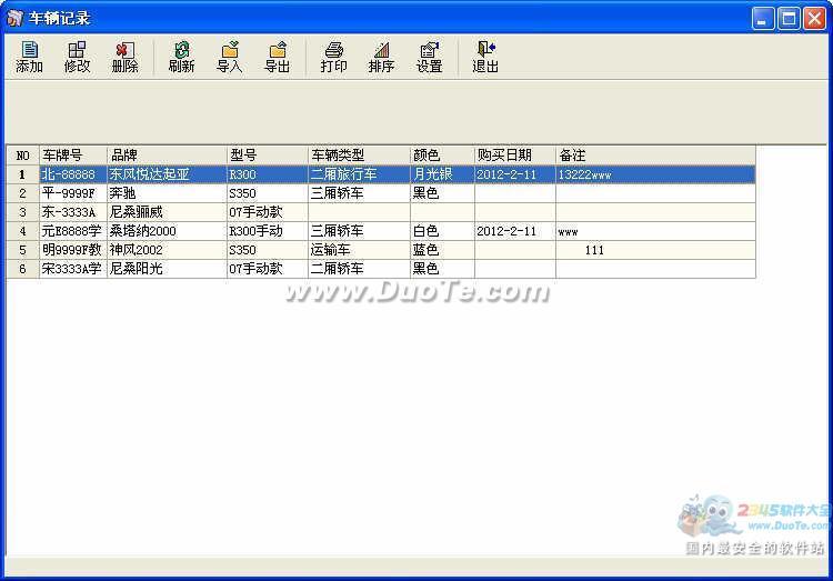 维克驾校管理软件下载