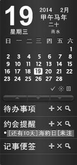 桌面日历秀(XDeskCal)下载