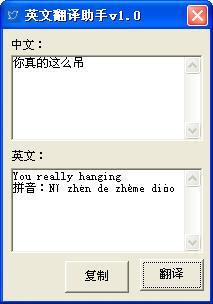 英文翻译助手下载
