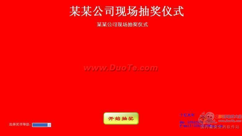 自定义照片抽奖软件下载