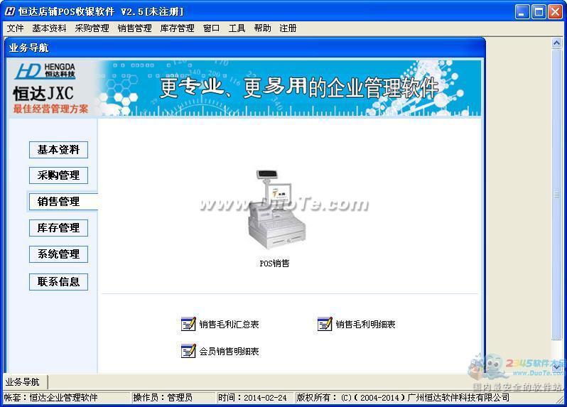 恒达POS收银管理软件下载