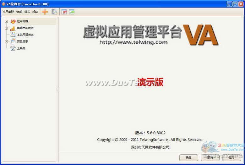 VA虚拟应用管理系统下载