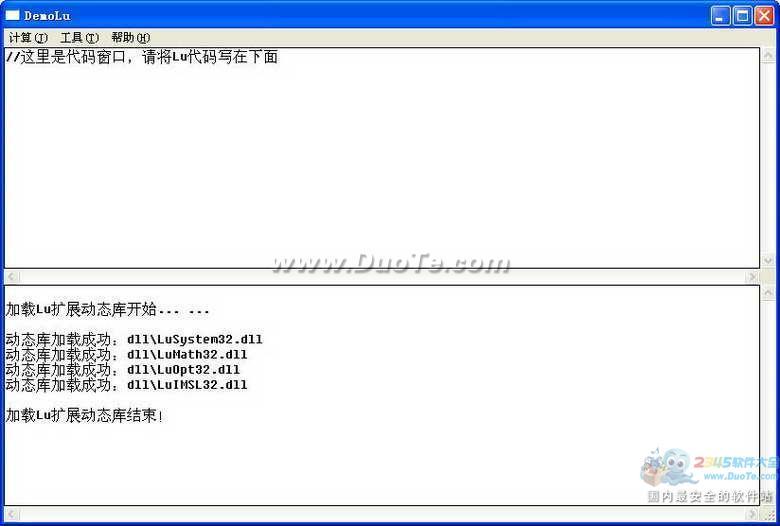 字符串表达式编译运行库Lu下载