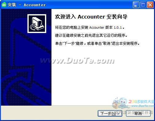 账号管理工具下载