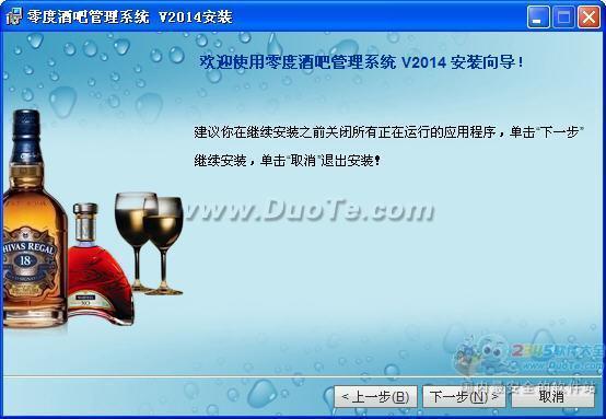 零度酒吧管理系统下载