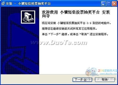 小骥短信投票抽奖平台下载