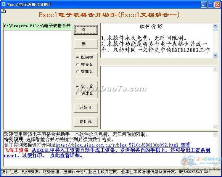Excel电子表格合并助手下载