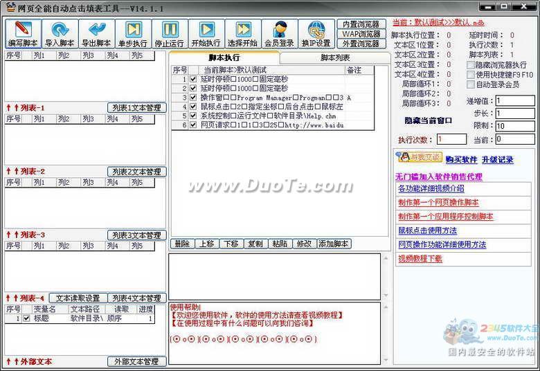 网页全能自动点击填表工具下载